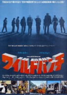 The Wild Bunch - Japanese Movie Poster (xs thumbnail)