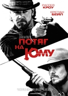 3:10 to Yuma - Ukrainian Movie Poster (xs thumbnail)