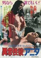 Anita - Japanese Movie Poster (xs thumbnail)