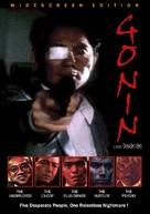 Gonin - DVD cover (xs thumbnail)