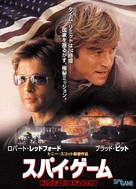 Spy Game - Japanese Movie Poster (xs thumbnail)