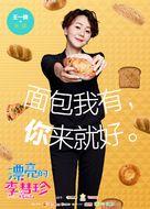 """""""Pretty Li Hui Zhen"""" - Chinese Movie Poster (xs thumbnail)"""