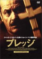 The Pledge - Japanese DVD cover (xs thumbnail)