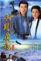 """Sun diu hap lui"" - Chinese Movie Poster (xs thumbnail)"