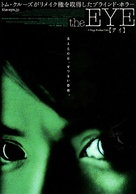 Gin gwai - Japanese Movie Poster (xs thumbnail)