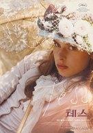 Tess - South Korean Movie Poster (xs thumbnail)