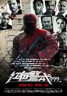 Triple 9 - Chinese Movie Poster (xs thumbnail)