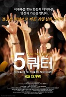 The 5th Quarter - South Korean Movie Poster (xs thumbnail)