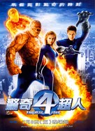 Fantastic Four - Taiwanese Movie Poster (xs thumbnail)