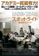 Spotlight - Japanese Movie Poster (xs thumbnail)