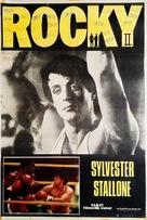 Rocky II - Turkish Movie Poster (xs thumbnail)