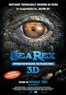 Sea Rex 3D: Journey to a Prehistoric World - Bulgarian Movie Poster (xs thumbnail)