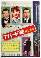 The Apartment - Japanese Movie Poster (xs thumbnail)