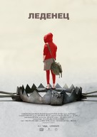 Hard Candy - Russian Movie Poster (xs thumbnail)