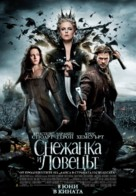Snow White and the Huntsman - Bulgarian Movie Poster (xs thumbnail)