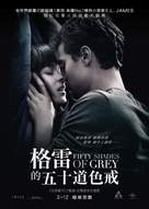 Fifty Shades of Grey - Hong Kong Movie Poster (xs thumbnail)