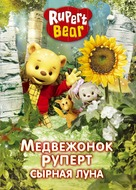 """Rupert Bear"" - Russian Movie Cover (xs thumbnail)"