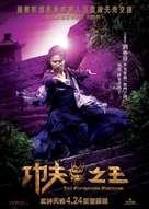 The Forbidden Kingdom - Hong Kong poster (xs thumbnail)