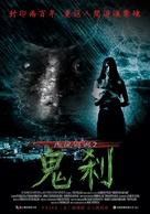 Ghost of Mae Nak - Taiwanese Movie Poster (xs thumbnail)