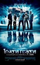 The Final Destination - Thai Movie Poster (xs thumbnail)