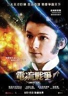 The Current War - Hong Kong Movie Poster (xs thumbnail)