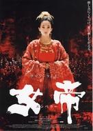 Ye yan - Japanese Movie Poster (xs thumbnail)