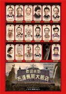 The Grand Budapest Hotel - Taiwanese Movie Poster (xs thumbnail)