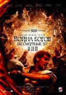 Immortals - Russian Movie Poster (xs thumbnail)