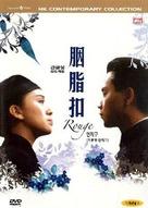 Yin ji kau - South Korean Movie Cover (xs thumbnail)