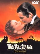 Gone with the Wind - Japanese Movie Cover (xs thumbnail)