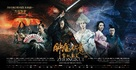 Zhong Kui fu mo: Xue yao mo ling - Chinese Movie Poster (xs thumbnail)
