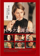 Investigating Sex - Japanese Movie Poster (xs thumbnail)