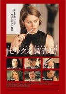 Investigating Sex - Japanese Movie Poster (xs thumbnail)