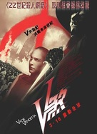 V For Vendetta - Hong Kong Movie Poster (xs thumbnail)