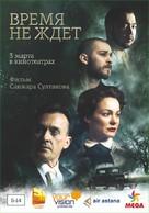 Burning Daylight - Kazakh Movie Poster (xs thumbnail)