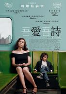 The Kindergarten Teacher - Taiwanese Movie Poster (xs thumbnail)