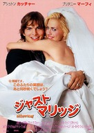 Just Married - Japanese Movie Poster (xs thumbnail)