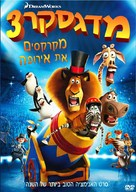 Madagascar 3: Europe's Most Wanted - Israeli DVD movie cover (xs thumbnail)