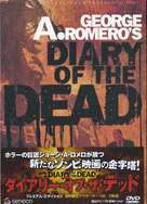 Diary of the Dead - Japanese Movie Cover (xs thumbnail)
