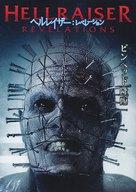 Hellraiser: Revelations - Japanese DVD cover (xs thumbnail)