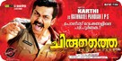 Siruthai - Indian Movie Poster (xs thumbnail)
