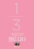 Bienvenue chez les Ch'tis - South Korean Movie Poster (xs thumbnail)