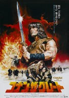 Conan The Barbarian - Japanese Movie Poster (xs thumbnail)