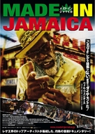 Made in Jamaica - Japanese Movie Poster (xs thumbnail)