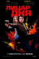 Knight and Day - Ukrainian Movie Poster (xs thumbnail)