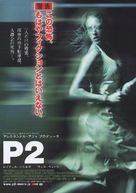 P2 - Japanese Movie Poster (xs thumbnail)