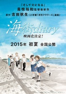 Umimachi Diary - Japanese Movie Poster (xs thumbnail)