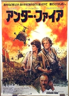 Under Fire - Japanese Movie Poster (xs thumbnail)