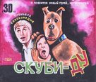Scooby-Doo - Belorussian Movie Poster (xs thumbnail)
