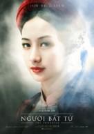 The Immortal - Vietnamese Movie Poster (xs thumbnail)